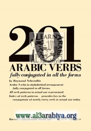 201 Arabic verbs fully conjugated
