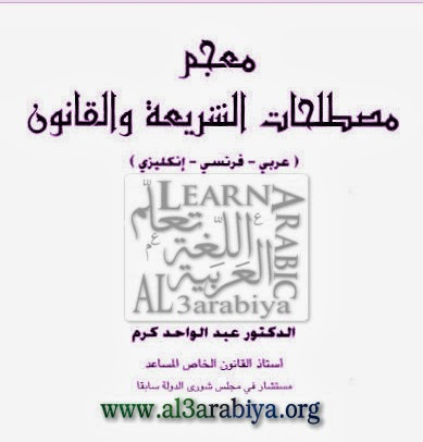 A dictionary of Terms of Islamic Jurisprudence and Law َ(Arabic, English, French) مــعــجــم مصطلحات الشريعة و القانون ,عربي فرنسي,انجليزي