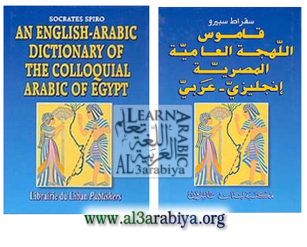 An Arabic English Dictionary of The Colloquial Arabic of Egypt