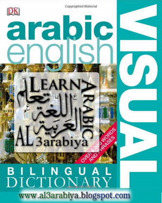 English To Arabic Dictionary Book