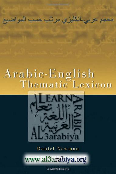 Arabic-English_Thematic_Lexicon