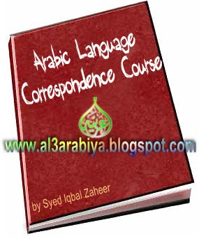 Arabic-Language-Correspondence-Course-book-and-audio‏