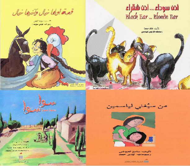 Arabic_Childrens_Books_-_Various