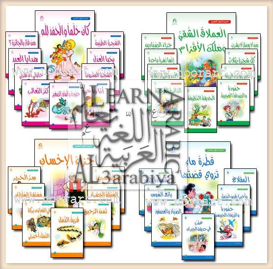 Arabic_talking_books
