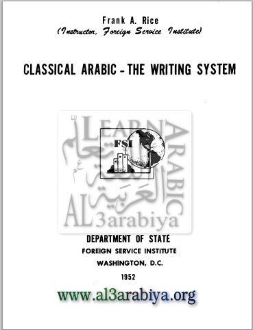 Classical-Arabic-The-Writing-System