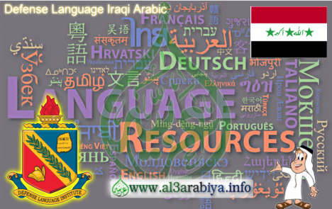 iraqi arabic dialect Here you'll find iraqi arabic lessons designed to help you learn how to speak and communicate with iraqi arabic speakers  iraqi dialect iraqi dialect navigation .