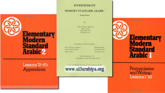 Elementary-and-Intermediate-Modern-Standard-cover