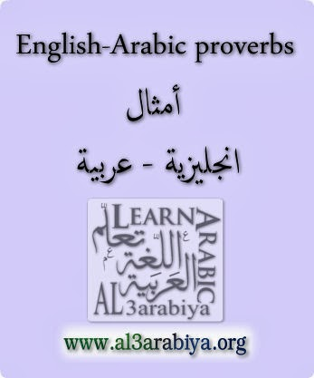 English Arabic proverbs امثال انجليزية عربية