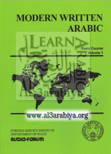 FSI Modern Written Arabic Basic Course - Volume 1