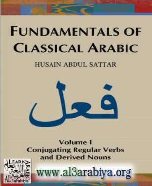 Fundamentals of Classical Arabic Volume 1