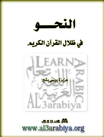 Grammar in The Holly Quran (النحو في ظلال القرآن الكريم) Arabic