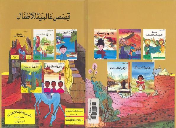 [International stories for children قصص عــالمة للاطفال ]