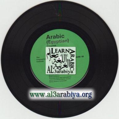 LINGUAPHONE-EGYPT_arabic