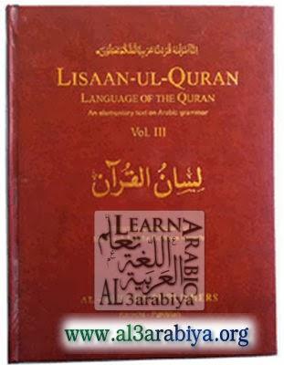 Lisaan-ul-Quran