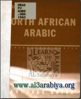 North-African-Arabic