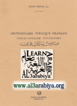 Syriac-English-French-Arabic-Dictionary