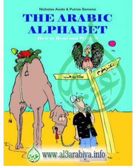 The-Arabic-Alphabet-How-to-Read-and-Write-It