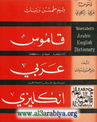 Wortabet's Arabic-English Dictionary