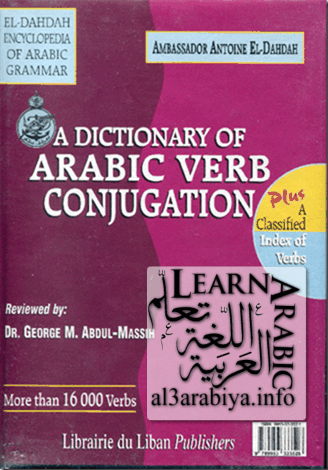 a-dictionary-of-arabic-verb-conjugation