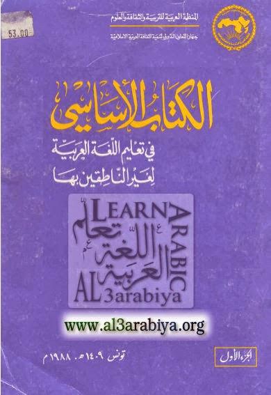 al-Kitab al-asasi Vol1 الكتاب الاساسي في تعلـيم اللغة العربية لغيـر الناطقين بها
