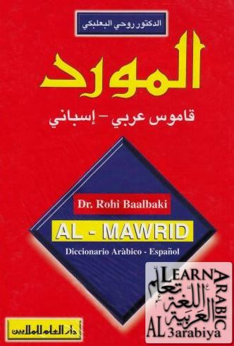 almawrid-arabic-spanish