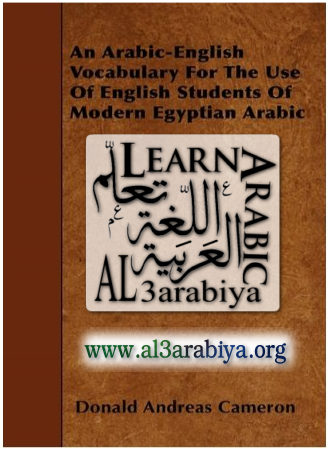 An Arabic-English Vocabulary for the Use of English Students of Modern Egyptian Arabic