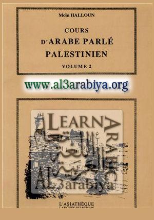 arabe-parelr-palestinian