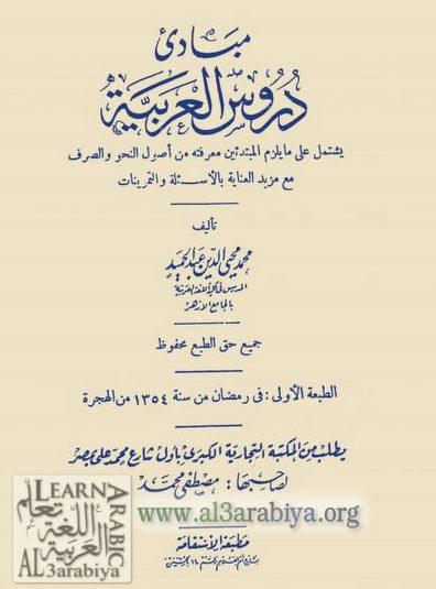 arabic-lesson