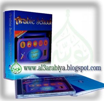 arabic-school