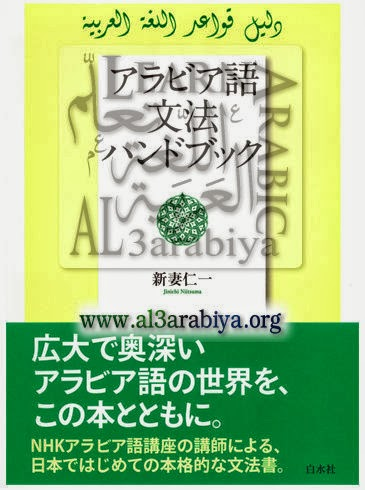 arabic_grammar_for_japanese