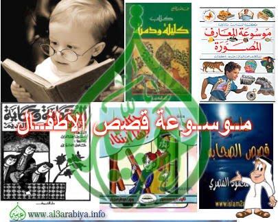 childrens-stories-encyclopedia