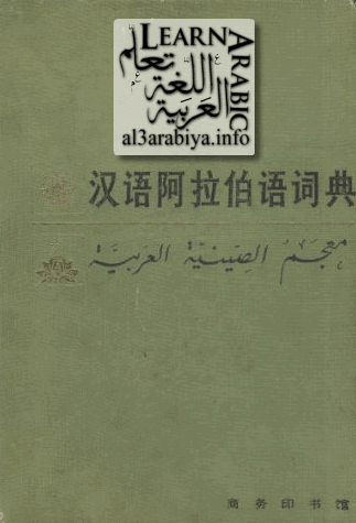 chinese-arabic-dictionary