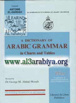 dictionary-of-arabic-grammarcover