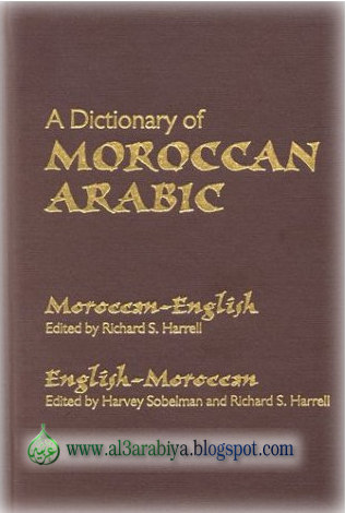 dictionary-of-moroccan-arabic-english
