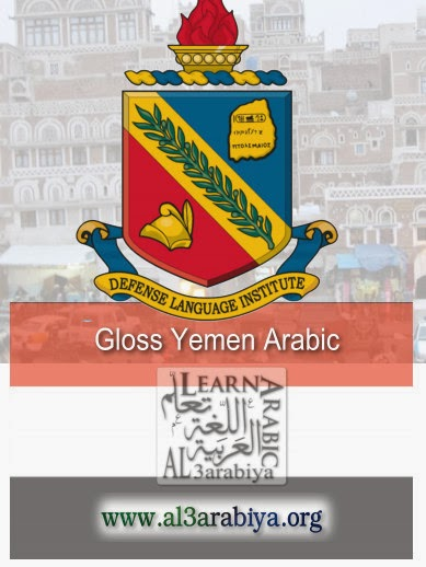 dligloss_yemen_arabic