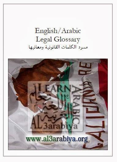 English Arabic Legal Glossary مسرد الكـلمــات القــانـونيـة و مـعــانـيهــا