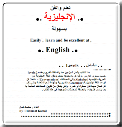 learn and be excellent at English