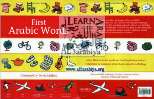 first_arabic_words