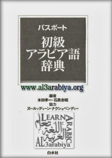 japanese_arabic