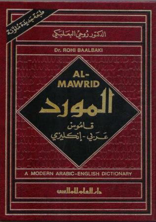 Al-Mawrid Arabic-English Dictionary المــورد قــاموس عربي انجليزي