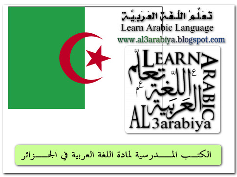 Arabic Textbooks Algeria