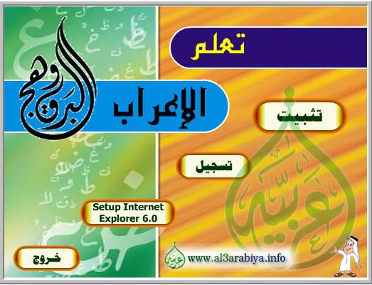 ta3allam-i3rab