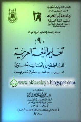 teachin-arabic-تعليم-اللغة-العربية