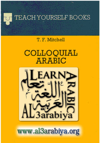 Free Resources To Learn Arabic Language Part 3