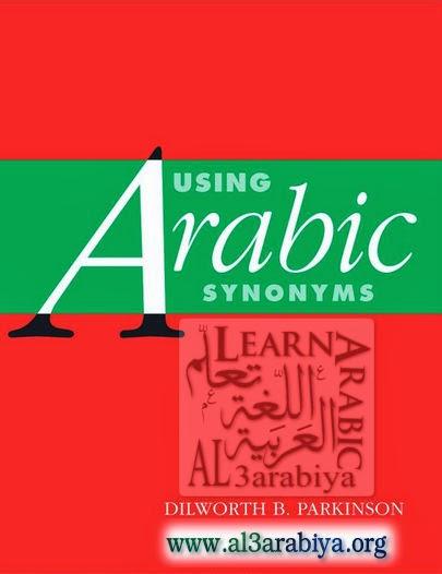 using_aranic-synonyms