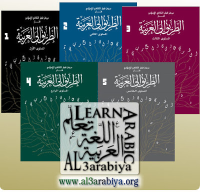 LEARN TO READ ARABIC IN 21 DAYS DOWNLOAD
