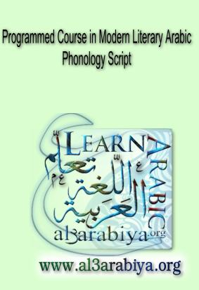 Programmed+Course+in+Modern+Literary+Arabic+Phonology+and+Script