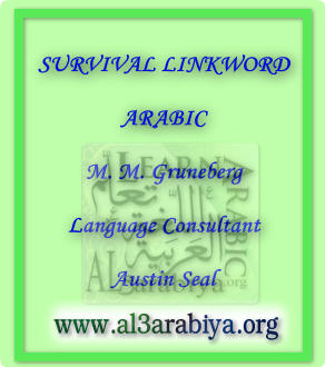 Arabic-Survival-Linkword