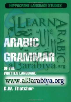 Arabic+grammar+of+the+written+language