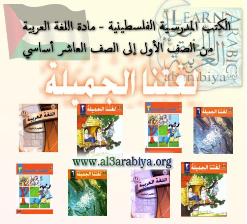 Arabic-textbook-Palestine